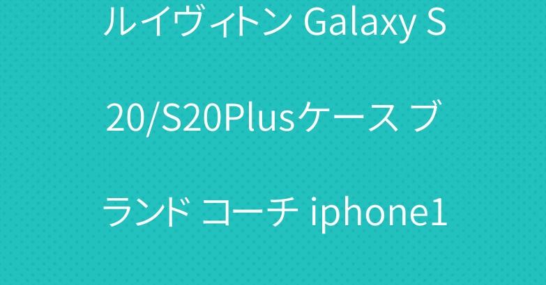 ルイヴィトン Galaxy S20/S20Plusケース ブランド コーチ iphone11/11 proケース 人気