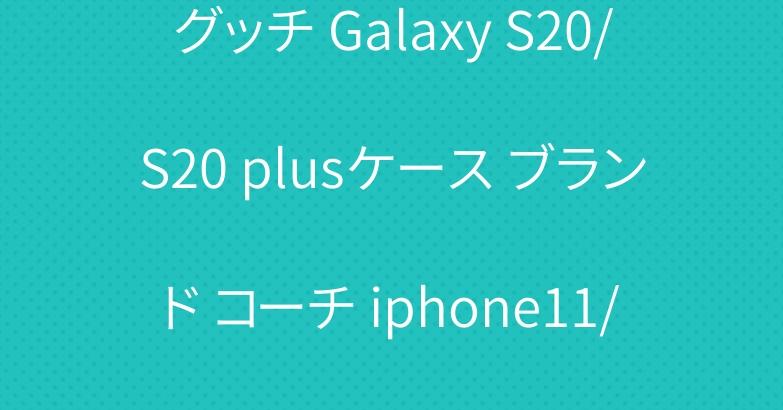 グッチ Galaxy S20/S20 plusケース ブランド コーチ iphone11/11 proケース 個性