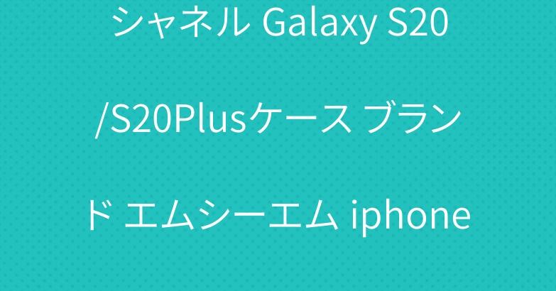 シャネル Galaxy S20/S20Plusケース ブランド エムシーエム iphone11/11 proケース