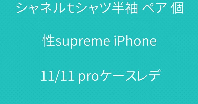 シャネルtシャツ半袖 ペア 個性supreme iPhone 11/11 proケースレデイースstussy