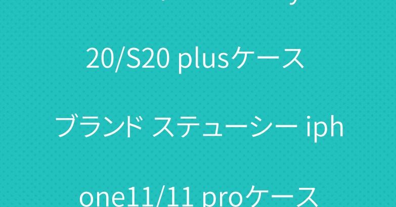 ルイヴィトン Galaxy S20/S20 plusケース ブランド ステューシー iphone11/11 proケース