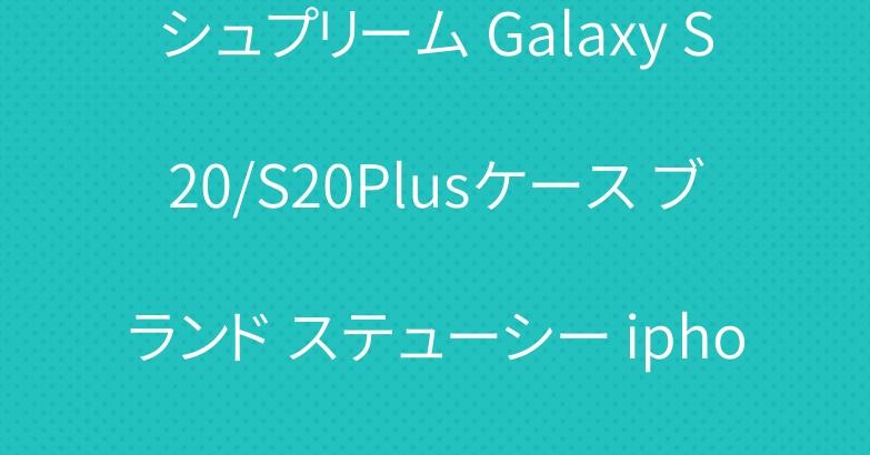 シュプリーム Galaxy S20/S20Plusケース ブランド ステューシー iphone11/11 proケース