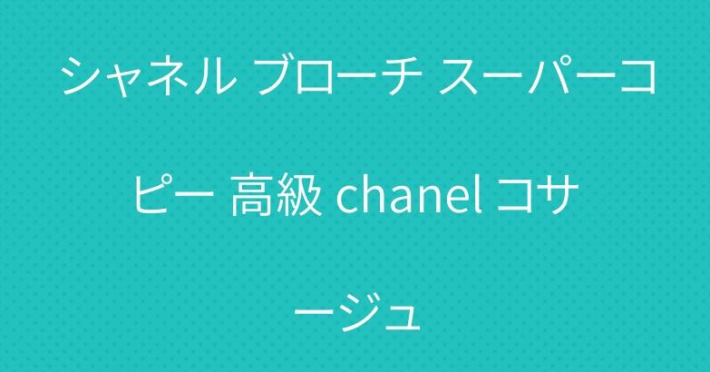 シャネル ブローチ スーパーコピー 高級 chanel コサージュ