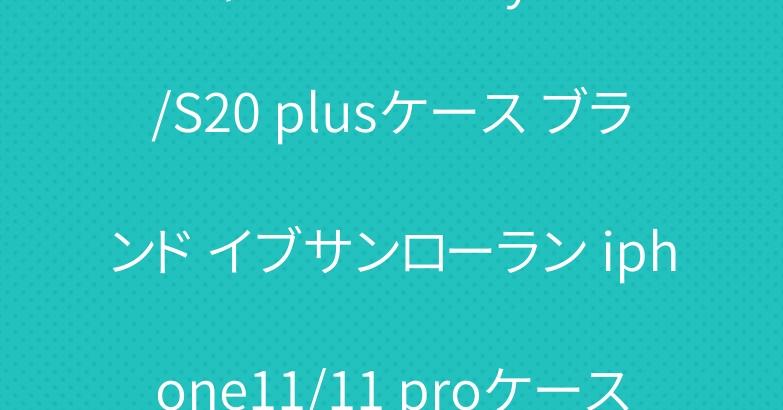 シャネル Galaxy S20/S20 plusケース ブランド イブサンローラン iphone11/11 proケース 女性