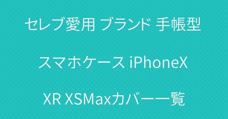 セレブ愛用 ブランド 手帳型 スマホケース iPhoneX XR XSMaxカバー一覧