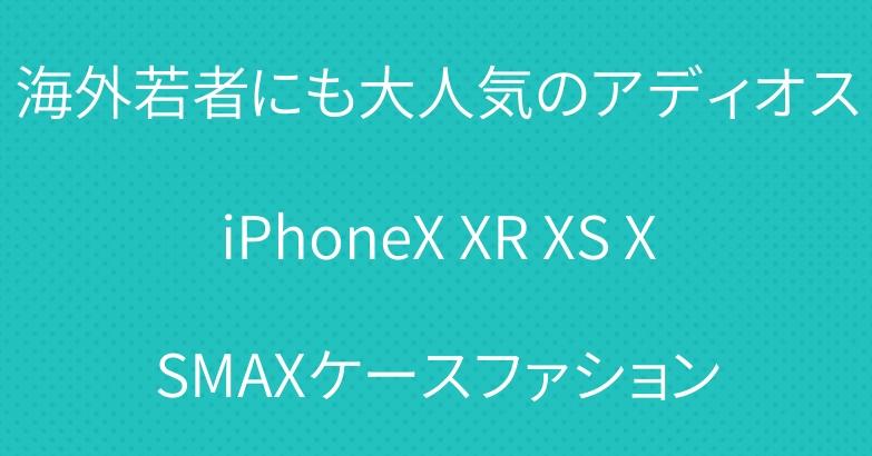 海外若者にも大人気のアディオスiPhoneX XR XS XSMAXケースファション