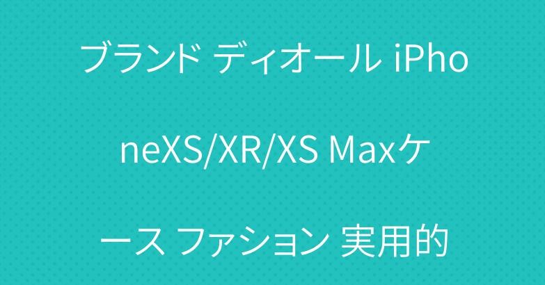 ブランド ディオール iPhoneXS/XR/XS Maxケース ファション 実用的