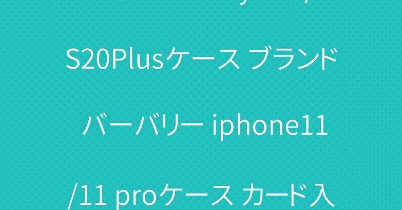 グッチ Galaxy S20/S20Plusケース ブランド バーバリー iphone11/11 proケース カード入れ