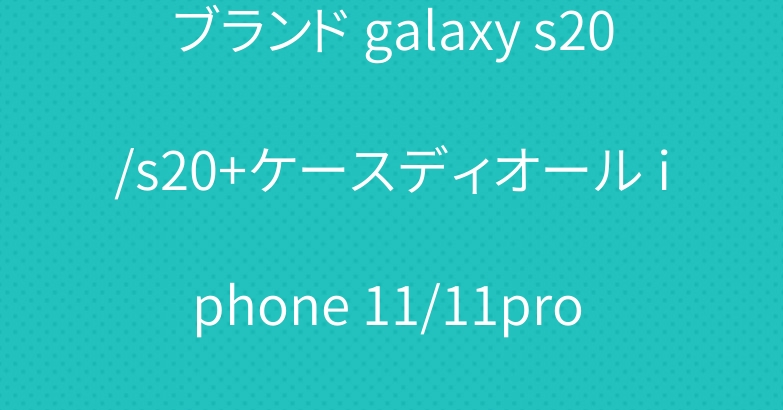 ブランド galaxy s20/s20+ケースディオール iphone 11/11pro maxケース