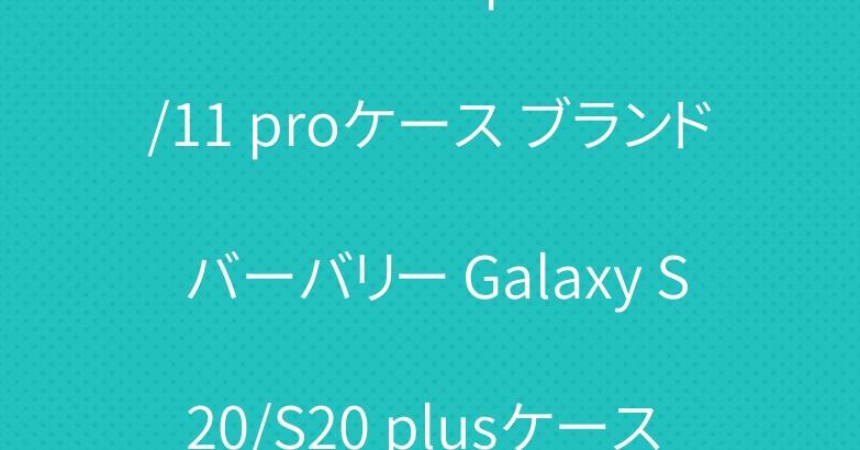 シュプリーム iphone11/11 proケース ブランド バーバリー Galaxy S20/S20 plusケース 大人気
