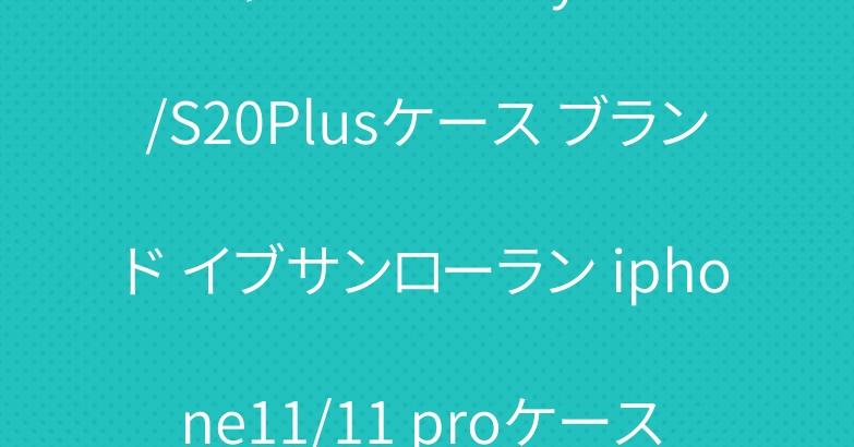 シャネル Galaxy S20/S20Plusケース ブランド イブサンローラン iphone11/11 proケース レデイース