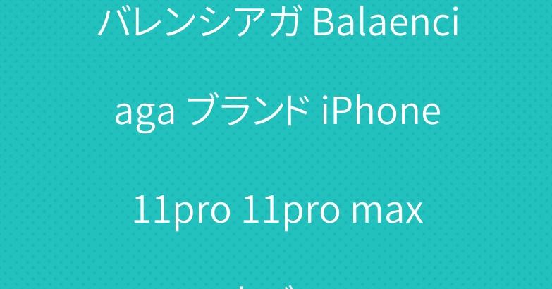バレンシアガ Balaenciaga ブランド iPhone11pro 11pro maxカバー