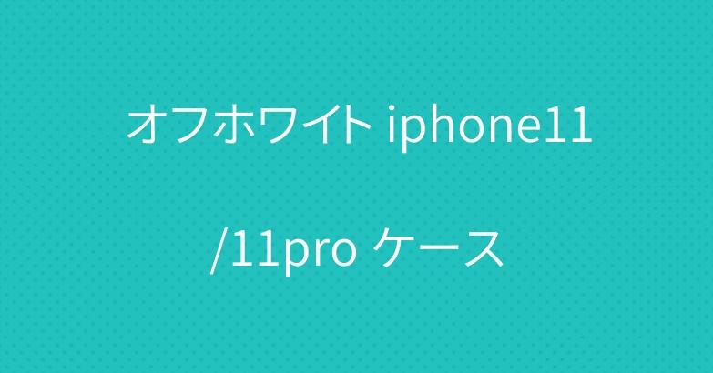 オフホワイト iphone11/11pro ケース