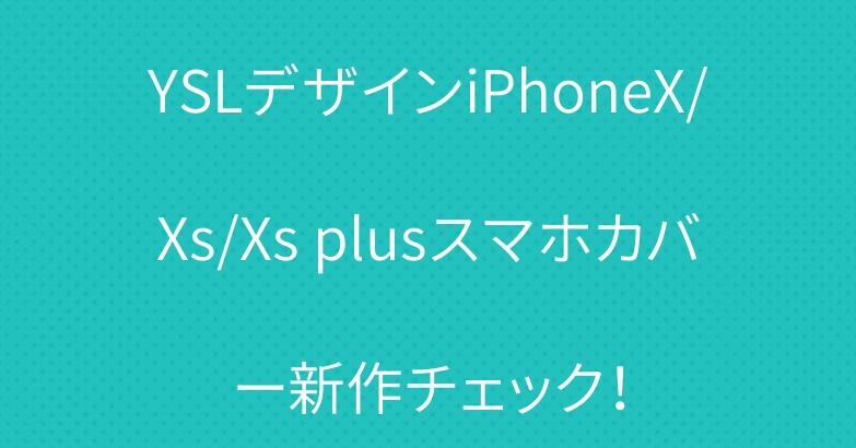 YSLデザインiPhoneX/Xs/Xs plusスマホカバー新作チェック!