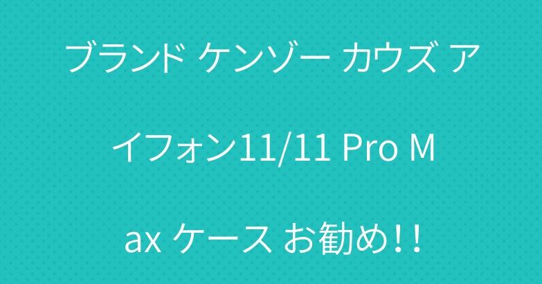 ブランド ケンゾー カウズ アイフォン11/11 Pro Max ケース お勧め!!