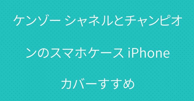 ケンゾー シャネルとチャンピオンのスマホケース iPhoneカバーすすめ
