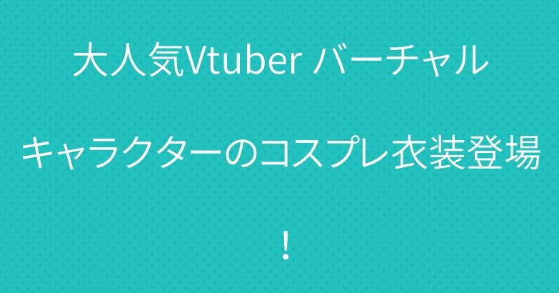 大人気Vtuber バーチャルキャラクターのコスプレ衣装登場!