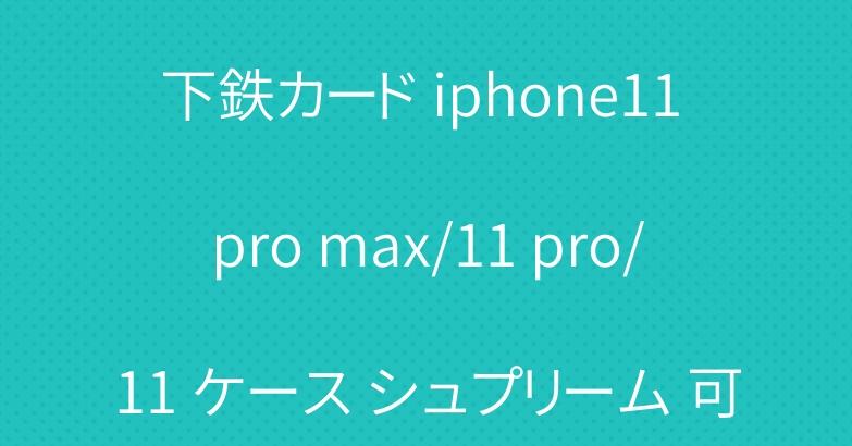 supreme iphone xs/xs max ケース 地下鉄カード iphone11 pro max/11 pro/11 ケース シュプリーム 可愛い ガラス風 アイフォン10/xr/x/8/7/6s 人気カバー カップル向け