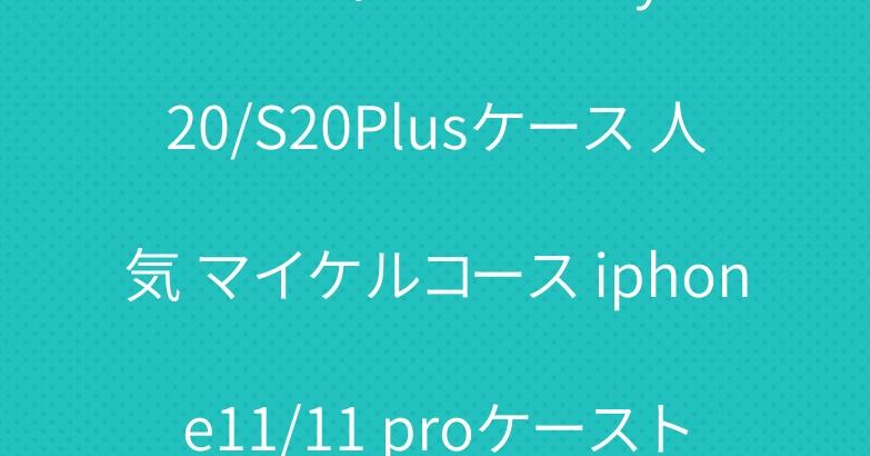 ルイヴィトン Galaxy S20/S20Plusケース 人気 マイケルコース iphone11/11 proケース トランク型