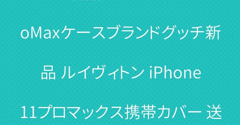 2020新品アイフォン11ProMaxケースブランドグッチ新品 ルイヴィトン iPhone11プロマックス携帯カバー 送料無料