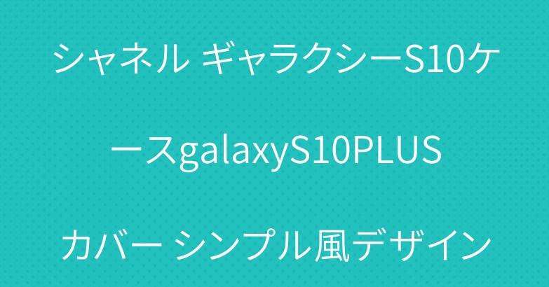 シャネル ギャラクシーS10ケースgalaxyS10PLUSカバー シンプル風デザイン