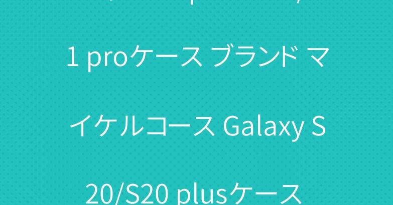 シャネル iphone11/11 proケース ブランド マイケルコース Galaxy S20/S20 plusケース トランク型
