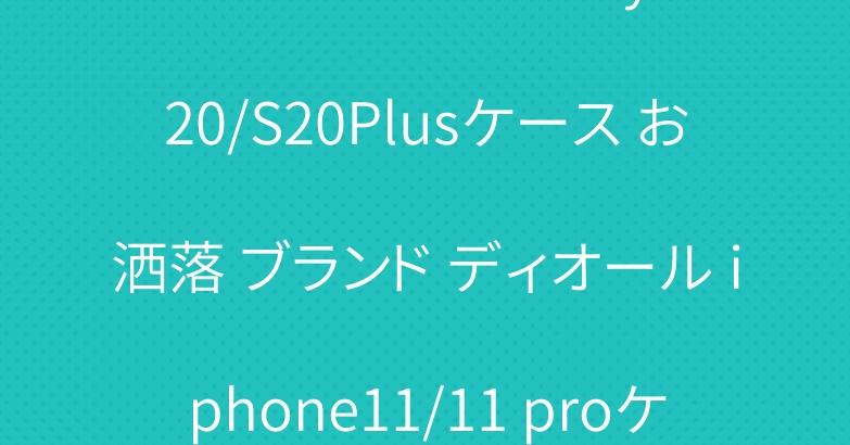 シュプリーム Galaxy S20/S20Plusケース お洒落 ブランド ディオール iphone11/11 proケース