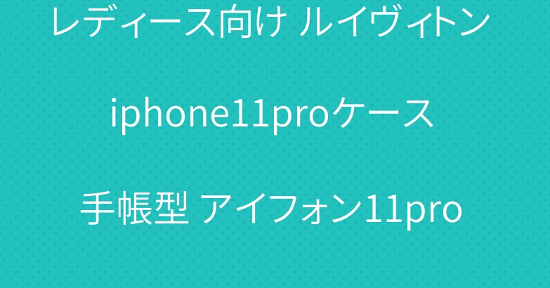 レディース向け ルイヴィトン iphone11proケース 手帳型 アイフォン11pro maxカバー