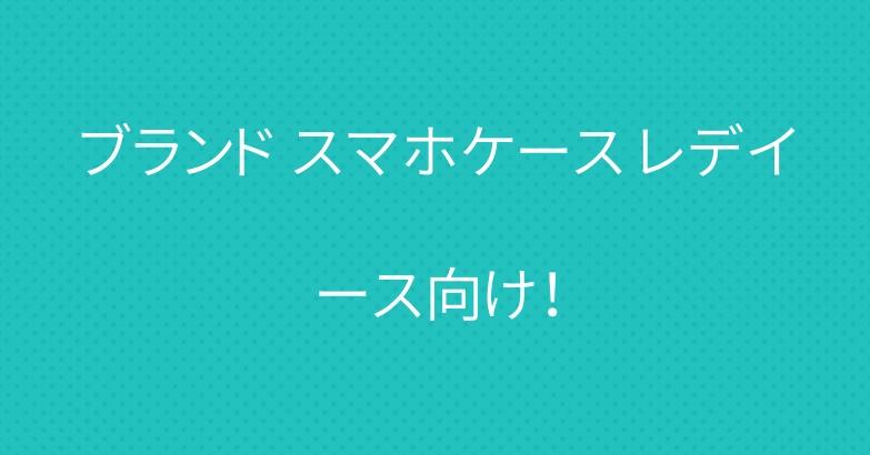 ブランド スマホケース レデイース向け!