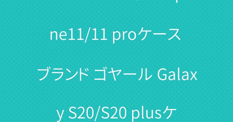 シュプリームヴィトン iphone11/11 proケース ブランド ゴヤール Galaxy S20/S20 plusケース 大人気