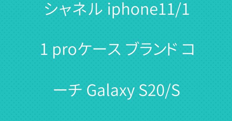 シャネル iphone11/11 proケース ブランド コーチ Galaxy S20/S20 plusケース お洒落