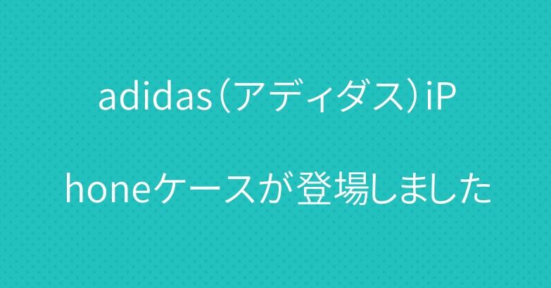 adidas(アディダス)iPhoneケースが登場しました