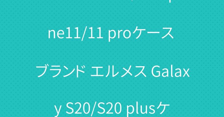シュプリームヴィトン iphone11/11 proケース ブランド エルメス Galaxy S20/S20 plusケース 人気