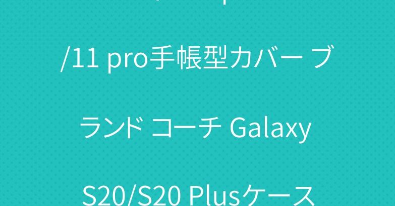 ルイヴィトン iphone11/11 pro手帳型カバー ブランド コーチ Galaxy S20/S20 Plusケース 大人気