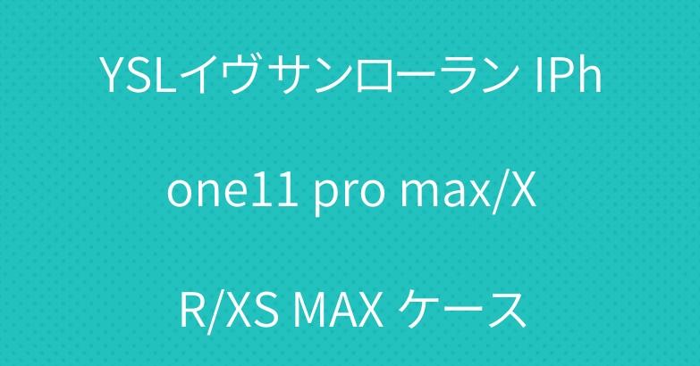 YSLイヴサンローラン IPhone11 pro max/XR/XS MAX ケース