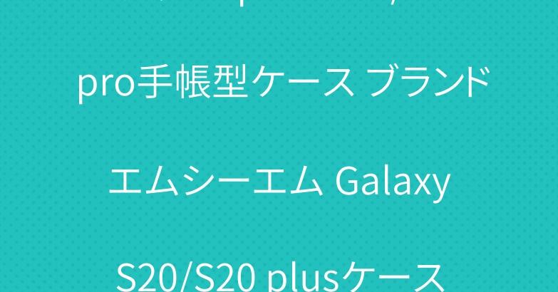 グッチ iphone11/11 pro手帳型ケース ブランド エムシーエム Galaxy S20/S20 plusケース 人気