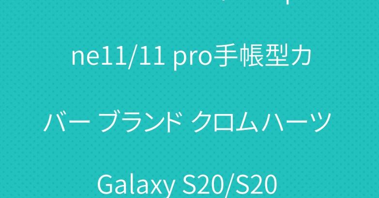 シュプリームヴィトン iphone11/11 pro手帳型カバー ブランド クロムハーツ Galaxy S20/S20 Plusケース