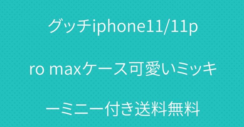 グッチiphone11/11pro maxケース可愛いミッキーミニー付き送料無料