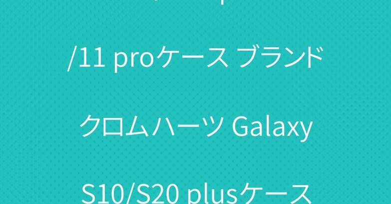 ルイヴィトン iphone11/11 proケース ブランド クロムハーツ Galaxy S10/S20 plusケース 大人気