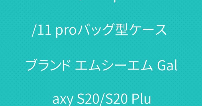 ルイヴィトン iphone11/11 proバッグ型ケース ブランド エムシーエム Galaxy S20/S20 Plusケース 人気