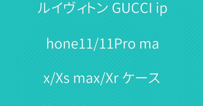 ルイヴィトン GUCCI iphone11/11Pro max/Xs max/Xr ケース 手帳型 実用 ビジネス風