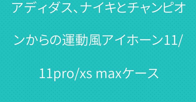 アディダス、ナイキとチャンピオンからの運動風アイホーン11/11pro/xs maxケース