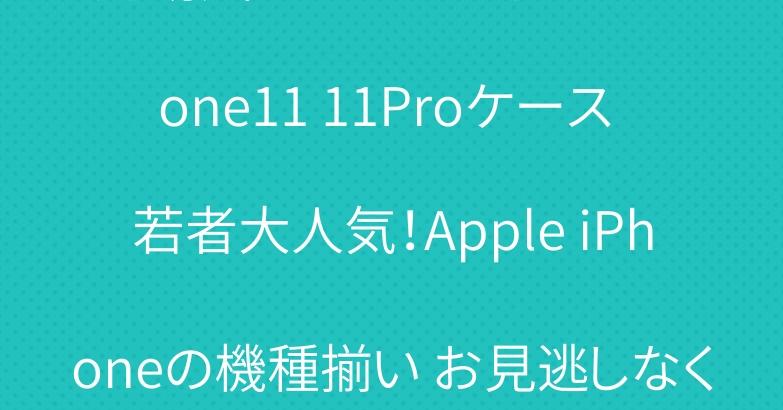 運動風 エアジョーダン iPhone11 11Proケース 若者大人気!Apple iPhoneの機種揃い お見逃しなく