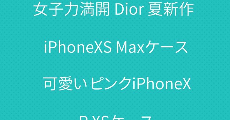 女子力満開 Dior 夏新作 iPhoneXS Maxケース 可愛い ピンクiPhoneXR XSケース