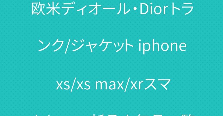 欧米ディオール・Dior トランク/ジャケット iphone xs/xs max/xrスマホケース 新品人気品一覧