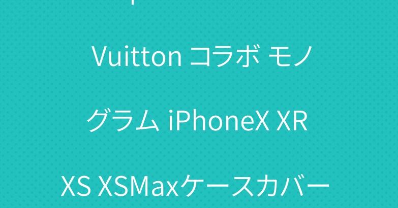 Supreme x Loius Vuitton コラボ モノグラム iPhoneX XR XS XSMaxケースカバー 勧め