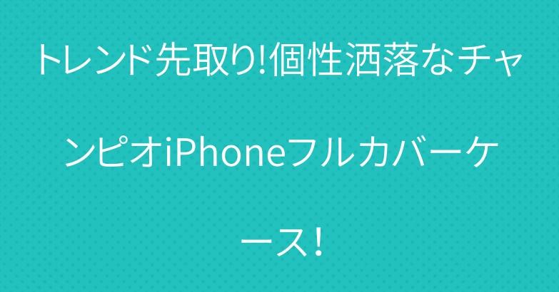 トレンド先取り!個性洒落なチャンピオiPhoneフルカバーケース!