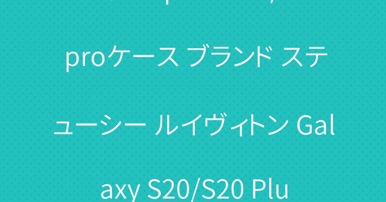 グッチ iphone11/11 proケース ブランド ステューシー ルイヴィトン Galaxy S20/S20 Plusケース