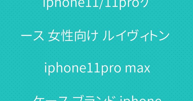 supreme ルイヴィトン iphone11/11proケース 女性向け ルイヴィトン iphone11pro maxケース ブランド iphoneXR/XS MAX/8ケースデニム風 アイフォンxカバー