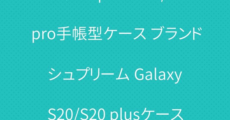 グッチ iphone11/11 pro手帳型ケース ブランド シュプリーム Galaxy S20/S20 plusケース